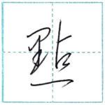 草書にチャレンジ 点(點)[ten] Kanji cursive script