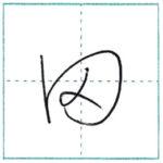 草書にチャレンジ 田[den] Kanji cursive script