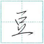 少し崩してみよう 行書 豆[tou] Kanji semi-cursive
