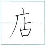漢字を書こう 楷書 店[ten] Kanji regular script