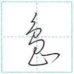 草書にチャレンジ 島[tou] Kanji cursive script 1/2