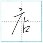 少し崩してみよう 行書 店[ten] Kanji semi-cursive 2/2