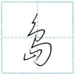 草書にチャレンジ 島[tou] Kanji cursive script 2/2