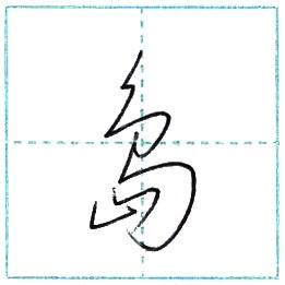 書き方 草 書体