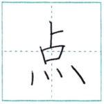漢字を書こう 楷書 点[ten] Kanji regular script