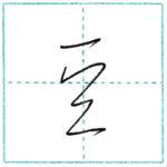 草書にチャレンジ 豆[tou] Kanji cursive script