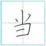 漢字を書こう 楷書 当[tou] Kanji regular script
