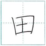 漢字を書こう 楷書 田[den] Kanji regular script