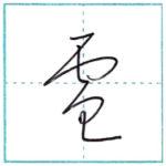 草書にチャレンジ 電[den] Kanji cursive script