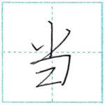 少し崩してみよう 行書 当[tou] Kanji semi-cursive