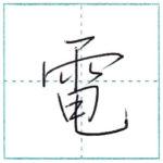 少し崩してみよう 行書 電[den] Kanji semi-cursive