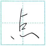 少し崩してみよう 行書 点[ten] Kanji semi-cursive 2/2