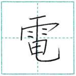 漢字を書こう 楷書 電[den] Kanji regular script