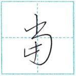 草書にチャレンジ 当(當)[tou] Kanji cursive script