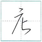草書にチャレンジ 店[ten] Kanji cursive script