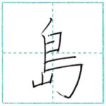 漢字を書こう 楷書 島[tou] Kanji regular script