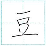 漢字を書こう 楷書 豆[tou] Kanji regular script