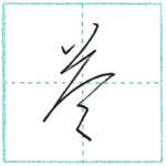 草書にチャレンジ 答[tou] Kanji cursive script
