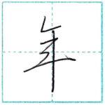 少し崩してみよう 行書 年[nen] Kanji semi-cursive