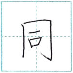 漢字を書こう 楷書 同[dou] Kanji regular script