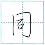 少し崩してみよう 行書 同[dou] Kanji semi-cursive
