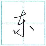草書にチャレンジ 東[tou] Kanji cursive script