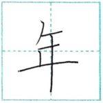 漢字ギャラリー Kanji Gallery [ね ne#]