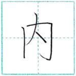 漢字を書こう 楷書 内[nai] Kanji regular script