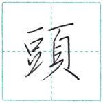 少し崩してみよう 行書 頭[tou] Kanji semi-cursive