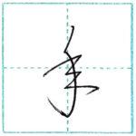草書にチャレンジ 年[nen] Kanji cursive script