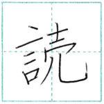 漢字を書こう 楷書 読[doku] Kanji regular script