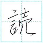 少し崩してみよう 行書 読[doku] Kanji semi-cursive
