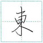 少し崩してみよう 行書 東[tou] Kanji semi-cursive