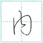 草書にチャレンジ 内[nai] Kanji cursive script