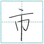 漢字を書こう 楷書 市[shi] Kanji regular script