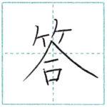 漢字を書こう 楷書 答[tou] Kanji regular script