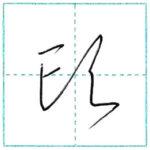 草書にチャレンジ 頭[tou] Kanji cursive script 2/2