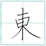 漢字を書こう 楷書 東[tou] Kanji regular script
