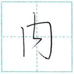 少し崩してみよう 行書 内[nai] Kanji semi-cursive