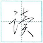 草書にチャレンジ 読[doku] Kanji cursive script