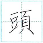 漢字を書こう 楷書 頭[tou] Kanji regular script