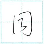 草書にチャレンジ 同[dou] Kanji cursive script