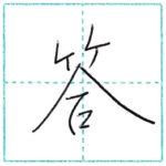 少し崩してみよう 行書 答[tou] Kanji semi-cursive