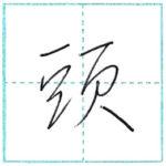 草書にチャレンジ 頭[tou] Kanji cursive script 1/2