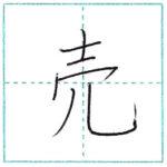 漢字を書こう 楷書 売[bai] Kanji regular script