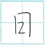 少し崩してみよう 行書 日[nichi] Kanji semi-cursive