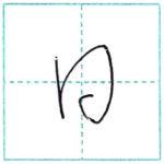 草書にチャレンジ 日[nichi] Kanji cursive script