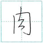 少し崩してみよう 行書 肉[niku] Kanji semi-cursive 2/2