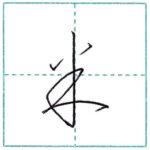 草書にチャレンジ 米[bei] Kanji cursive script