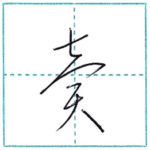 草書にチャレンジ 売[bai] Kanji cursive script